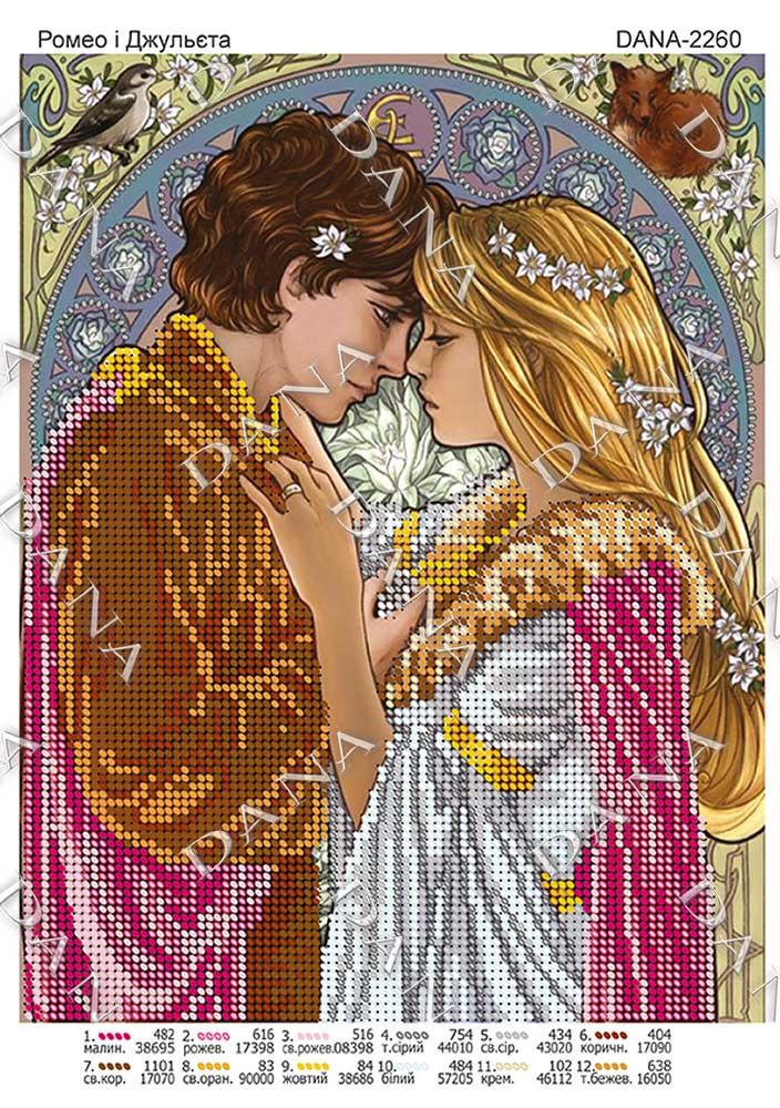 """Ромео и Джульєта"""
