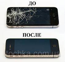 Заміна скла на Iphone 4/4s