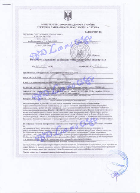 сертификат на духи Ланвин