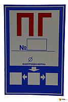 Знаки пожарной безопасности Указатель пожарный гидрант. ПГ