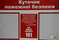 Знаки пожарной безопасности Уголок пожарной безопасности
