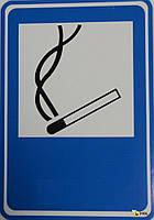 Знаки пожарной безопасности Знак Место для курения