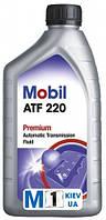 Масло трансмиссионное Mobil ATF D II 220 1л
