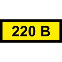"Знак""220В"" жовтий"