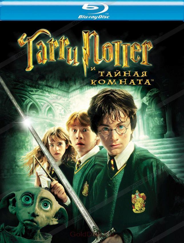 Blue-ray фильм: Гарри Поттер и Тайная Комната (Blu-Ray) США (2002)