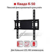 Кронштейн К-50 (крепление) настенный плоский для больших LED, ЖК телевизоров и панелей (черный) KVADO