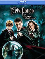 Blue-ray фильм:Гарри Поттер и Орден Феникса (Blu-Ray) Великобритания, США (2007)