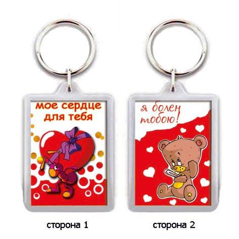 """Брелок для ключів коханому """"Моє серце для тебе"""""""