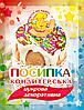 Посипка пасхальна паличка (кольоровий пакетик) 10 г.
