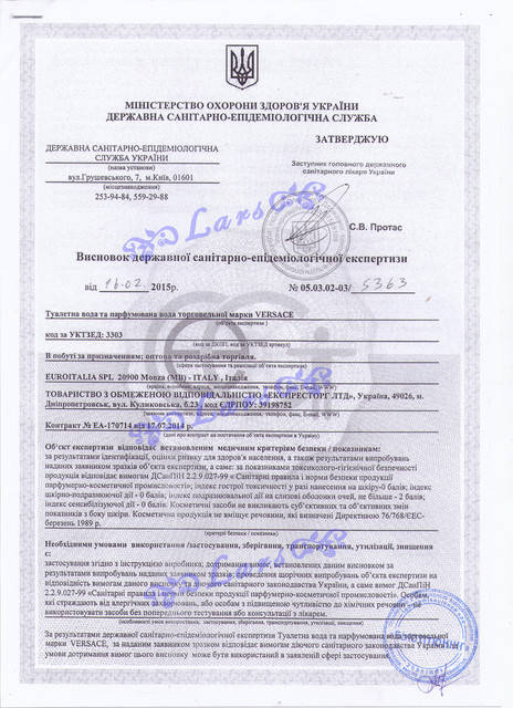 сертификат на духи Versace