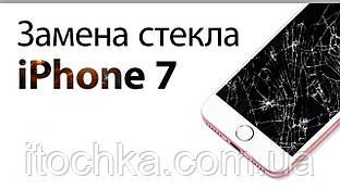 Заміна скла на Iphone 7