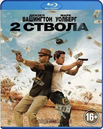 Blue-ray фильм: Два ствола (Blu-Ray) США (2013)