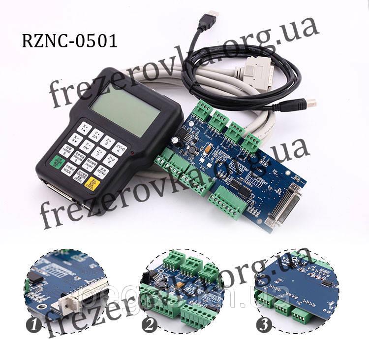 Пульт RZNC-0501 для фрезера і верстатів з ЧПУ