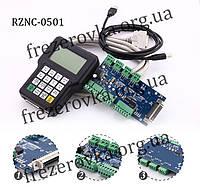 Пульт RZNC-0501 для фрезера и станков с ЧПУ