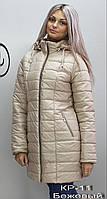Женские демисезонные куртки от производителя.