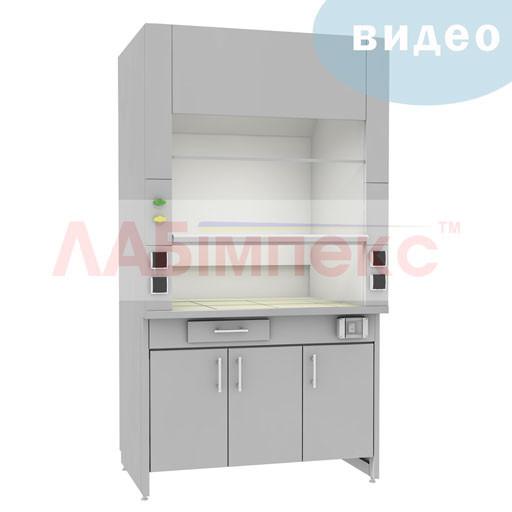 Шкаф вытяжной лабораторный ШВЛ-04, Украина