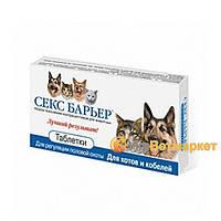 Секс Барьер таблетки для котов и кобелей, блистер, 10 табл