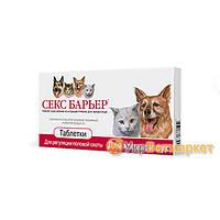 Секс Барьер таблетки для кошек и сук, блистер, 10 табл.