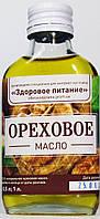 Масло грецкого ореха 100 мл, холодный ожим