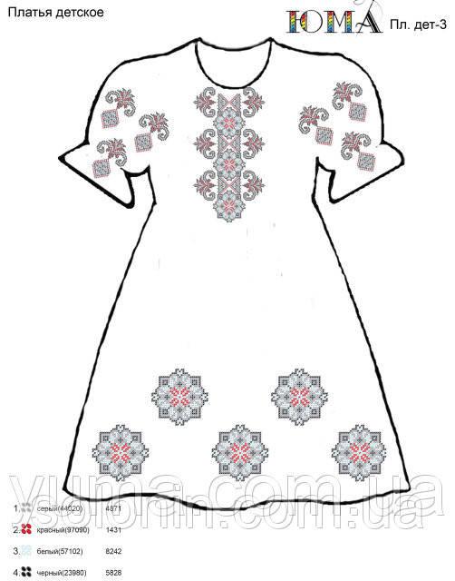 Заготовка для вышивки бисером детского  платья.