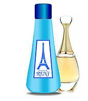 Рени духи на разлив наливная парфюмерия 193 J`adore Christian Dior для женщин