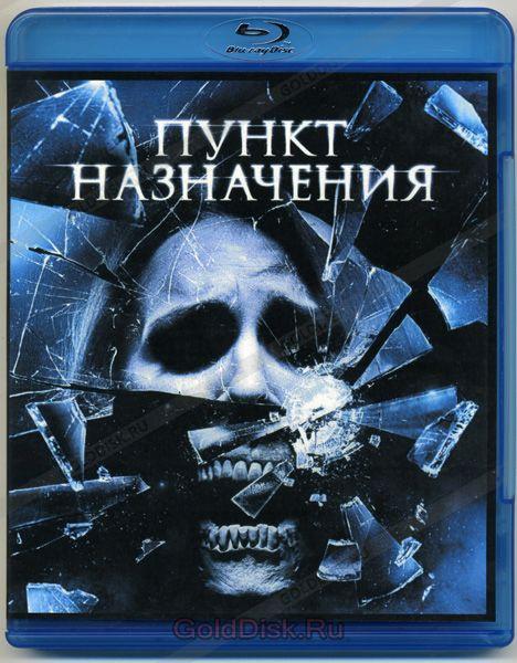 Blue-ray фильм: Пункт назначения 4 (Blu-Ray) США (2009)