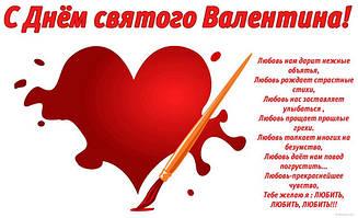 скидки и акционные предложения ко дню всех Влюбленных