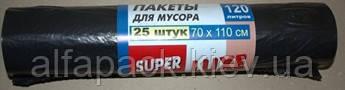 Мусорные пакеты SUPER LUXE 120л, 25шт