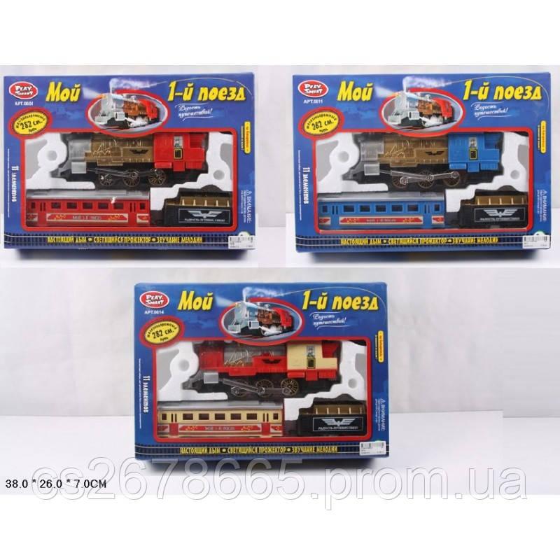 Железная дорога PLAY SMART  0608/11/14 дым