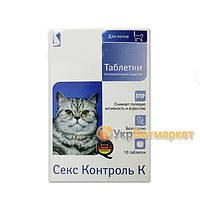 RolfClub Секс Контроль К таблетки для котов, контрацептивное средство, 10 таблеток