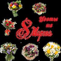 Цветы на 8 марта | Каталог (Киев)