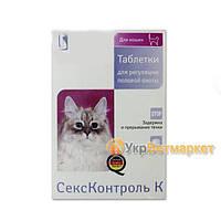 RolfClub Секс Контроль К таблетки для кошек, 10 таблеток