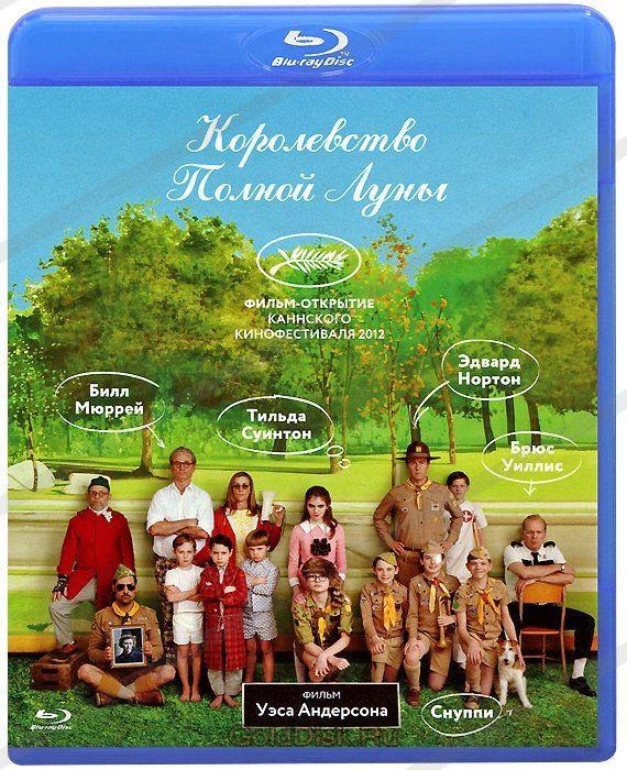Blue-ray фильм: Королевство полной луны (Blu-Ray) США (2012)