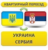 Квартирный Переезд из Украины в Сербию