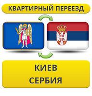 Квартирный Переезд из Киева в Сербию
