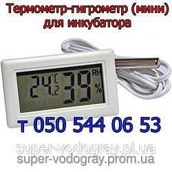 Термометр-гигрометр влагомер для инкубатора (мини)