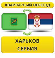 Квартирный Переезд из Харькова в Сербию