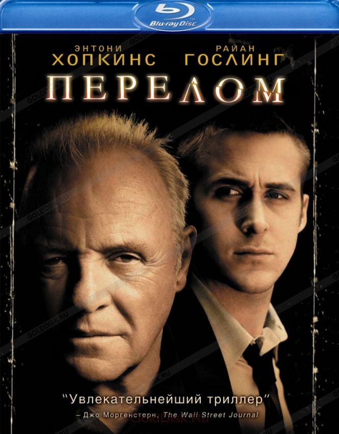 Blu-ray фильм: Перелом (Blu-Ray) США, Германия (2007)