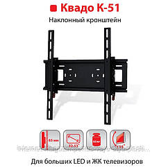 Кронштейн К-51 (крепление) настенный плоский наклонный для  LED, ЖК телевизоров и панелей (черный) KVADO