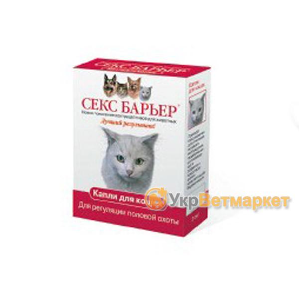 Применение капель секс барьер для кошек