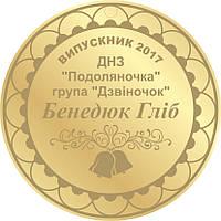 """Медаль выпускникам детского сада """"Звоночек"""""""