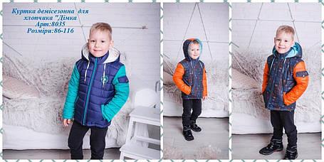 """Куртка демисезонная на мальчика """"Димка"""", фото 2"""