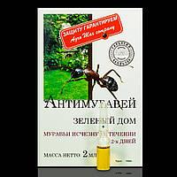 Антимуравей, 2 мл, инсектицид / Аналог средство Муравьед, 1 мл.