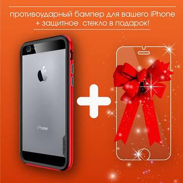 Старт акции для владельцев iPhone!