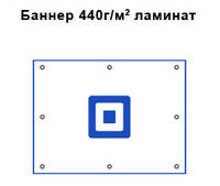 Баннер 440 гр/м ламинат