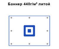 Баннер 440 гр/м литой