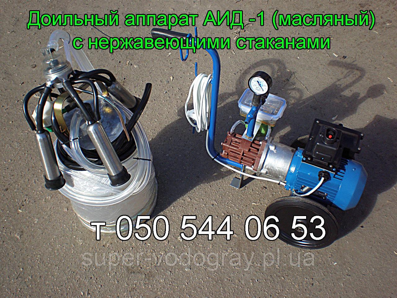 Доильный аппарат АИД-1 (масляный) с нержавеющими стаканами