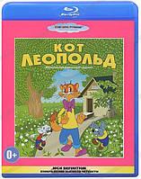Blue-ray мультфильм: Кот Леопольд. Сборник мультфильмов (Blu-Ray) СССР(1975)