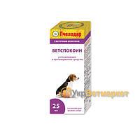 Ветспокоин успокаивающее и противорвотное средство для мелких собак, сусп. 25 мл, Пчелодар