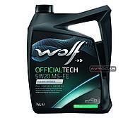 Синтетическое масло WOLF OFFICIALTECH 5W20 MS-FE ✔ емкость 4л.